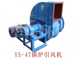 Y5-47锅炉引风机