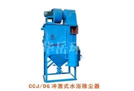CCJ/DG冲激式多管除尘器